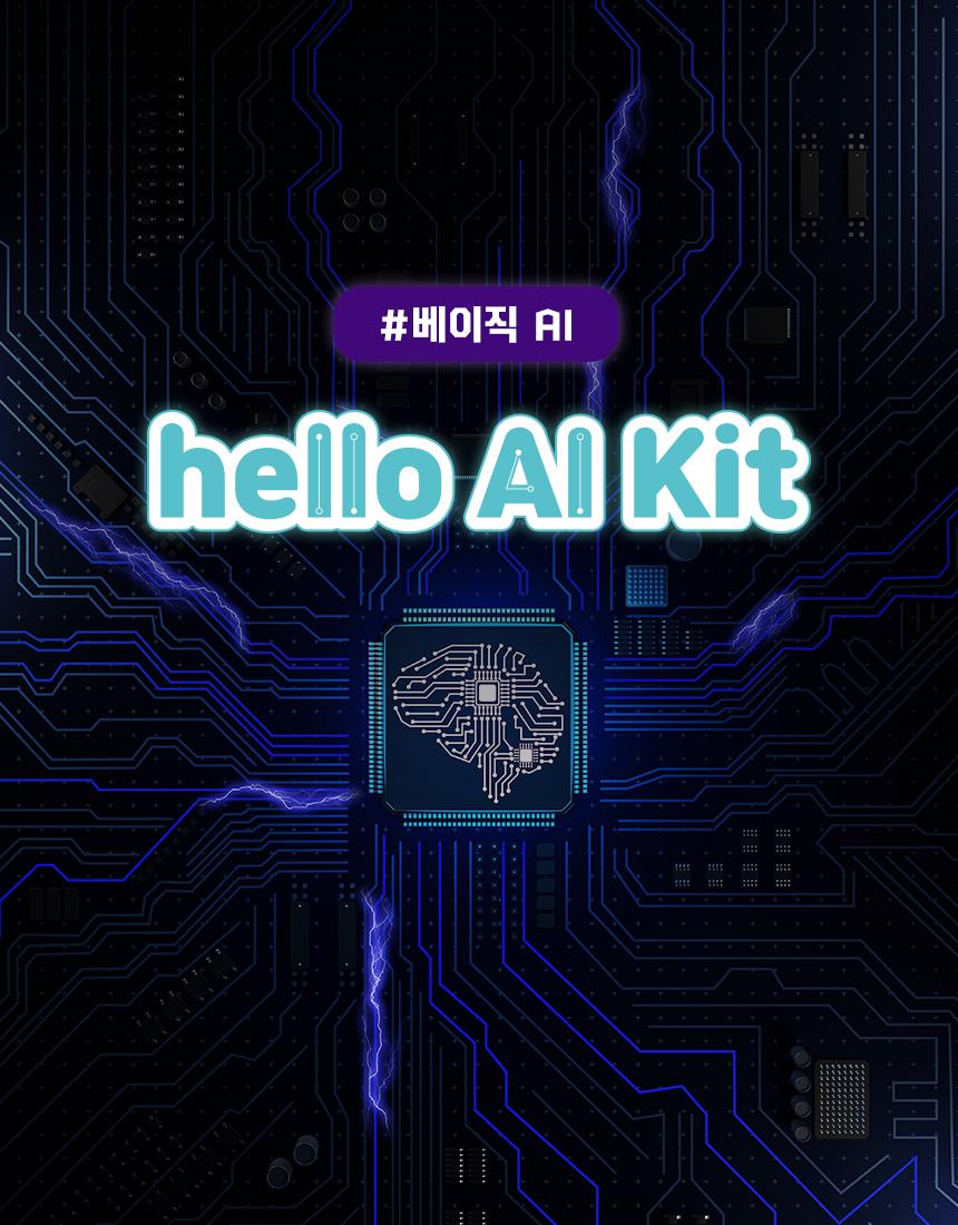 helloAI_1.jpg