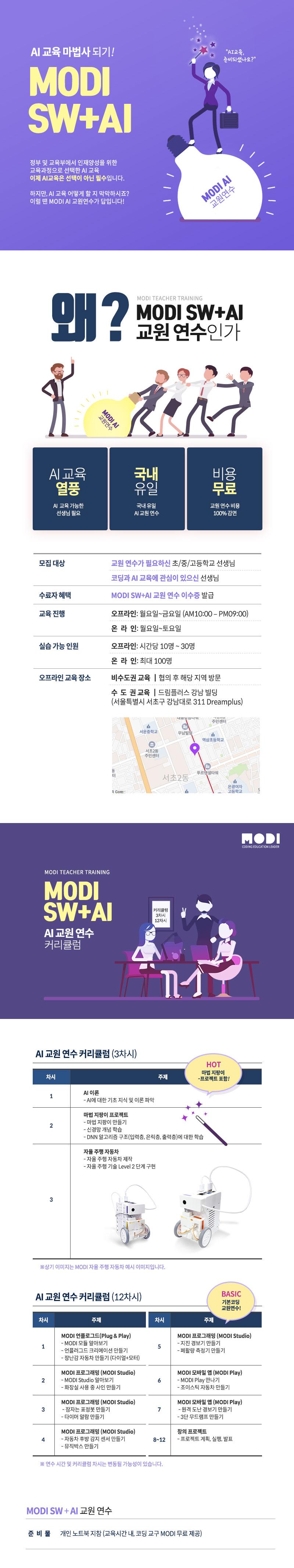 web_SW교원연수_KOR_201104.jpg